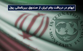ابهام در سرنوشت وام ایران از صندوق بینالمللی پول