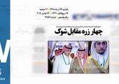 روزنامه 3آذر1398