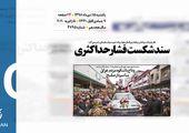 روزنامه 15دی1398