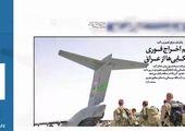 روزنامه 16دی1398