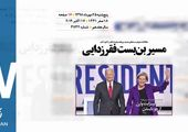 روزنامه 25مهر1398