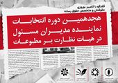 گفتگو با کامبیز نوروزی حقوقدان و متخصص حقوق رسانه