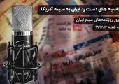 حاشیه های دست رد ایران به سینه آمریکا
