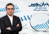 تحریم فروش نفت ایران بر بازار جهانی اثر گذار است؟