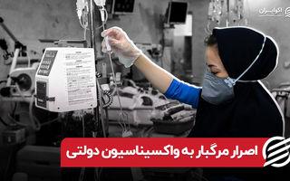 اصرار مرگبار به واکسیناسیون دولتی