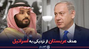 هدف عربستان از نزدیکی به اسرائیل