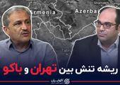 ریشه تنش بین تهران و باکو