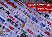 موج درخواست برای تعطیلی دو هفتهای تهران برگ ریزان دلار