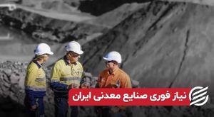 نیاز فوری صنایع معدنی ایران