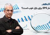 تحلیل بورس ایران| انتشار EPS برای بازار خوب است؟