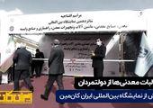 مطالبات معدنیها از دولتمردان