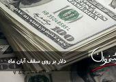 دلار بر روی سقف آبان ماه