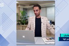پایان هفته پرحاشیه بورس تهران