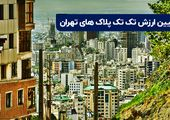 دریافت عوارض ساختمانی: تعیین ارزش برای تک تک پلاک های تهران
