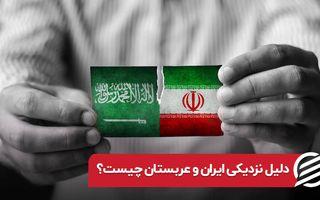 دلیل نزدیکی ایران و عربستان چیست؟
