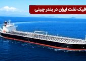 ترافیک نفت ایران در بندر چینی