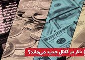 دلار در کانال جدید می ماند ؟