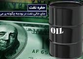 جای خالی نفت در بودجه چگونه پر میشود؟