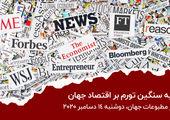 سر تیتر روزنامه های جهان : سایه سنگین تورم بر اقتصاد جهان
