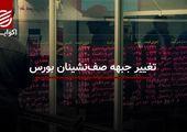 تغییر جبهه صفنشینان بورس