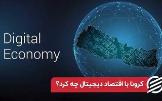 کرونا با اقتصاد دیجیتال چه کرد؟