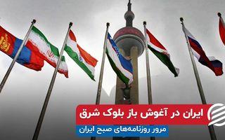 ایران در آغوش باز بلوک شرق