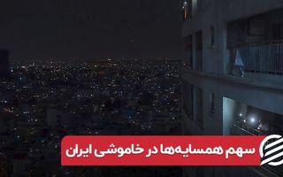 سهم همسایه ها در خاموشی ایران