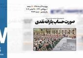 روزنامه 7آذر1398