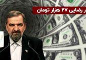 دلار رضایی 27 هزار تومان