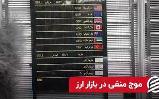 موج منفی در بازار ارز