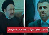 خاتمی و احمدینژاد با نظام بانکی چه کردند؟