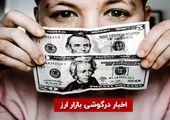 اخبار درگوشی بازار ارز