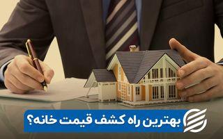 بهترین راه کشف قیمت خانه ؟