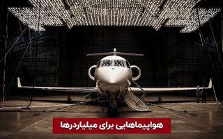 گران ترین هواپیما ها برای ثروتمند ترین اشخاص