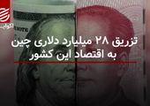 تزریق 28میلیارد دلاری چین به اقتصاد این کشور