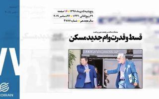 روزنامه 5دی1398