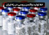 خط تولید واکسن روسی در راه ایران