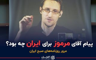 پیام آقای مرموز برای ایران چه بود؟