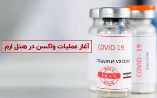 آزمایش انسانی واکسن ایرانی کرونا : عملیات واکسن در هتل ارم