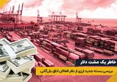 بسته جدید ارزی بانک مرکزی و نظر فعالان اتاق بازرگانی