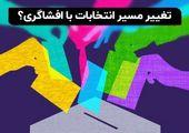 تغییر مسیر انتخابات با افشاگری ؟