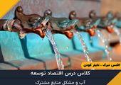 آب و مشکل منابع مشترک
