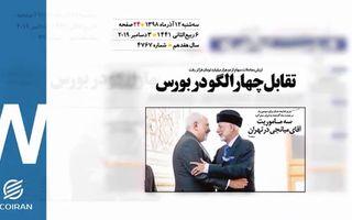 روزنامه 12آذر1398