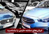 ایرانیهای مشابه خارجی را بشناسید