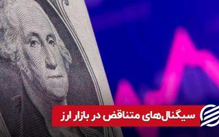 سیگنال های متناقض در بازار ارز