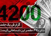 دلار ۴۲۰۰، مقصر این نابسامانی کیست؟