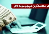 نظر معاملهگران در مورد روند دلار