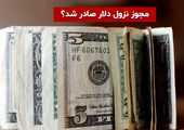 مجوز نزول دلار صادر شد؟