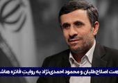 شباهت اصلاح طلبان و احمدی نژاد به روایت فائزه هاشمی