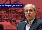 استعدادهای بالقوه اقتصاد ایران